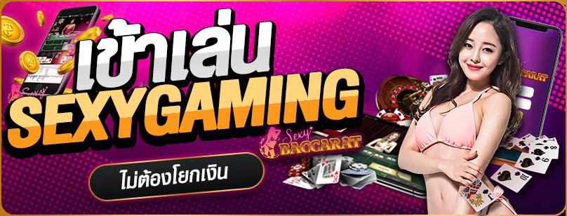 ทางเข้าเล่น Saxy gaming